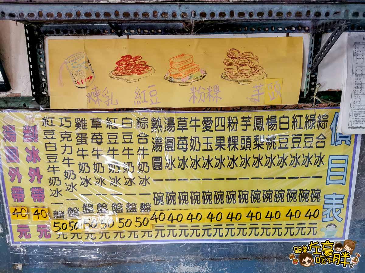 台南麻豆美食 龍泉冰店 百年老店-25