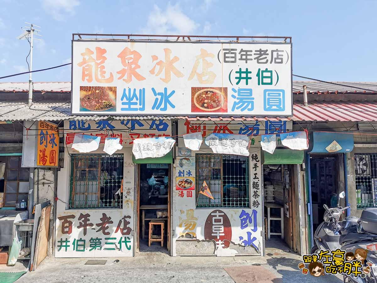 台南麻豆美食 龍泉冰店 百年老店-2
