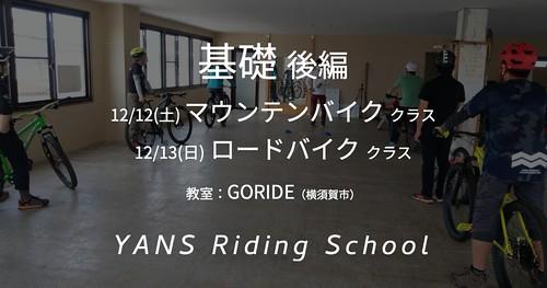 YANS Riding School