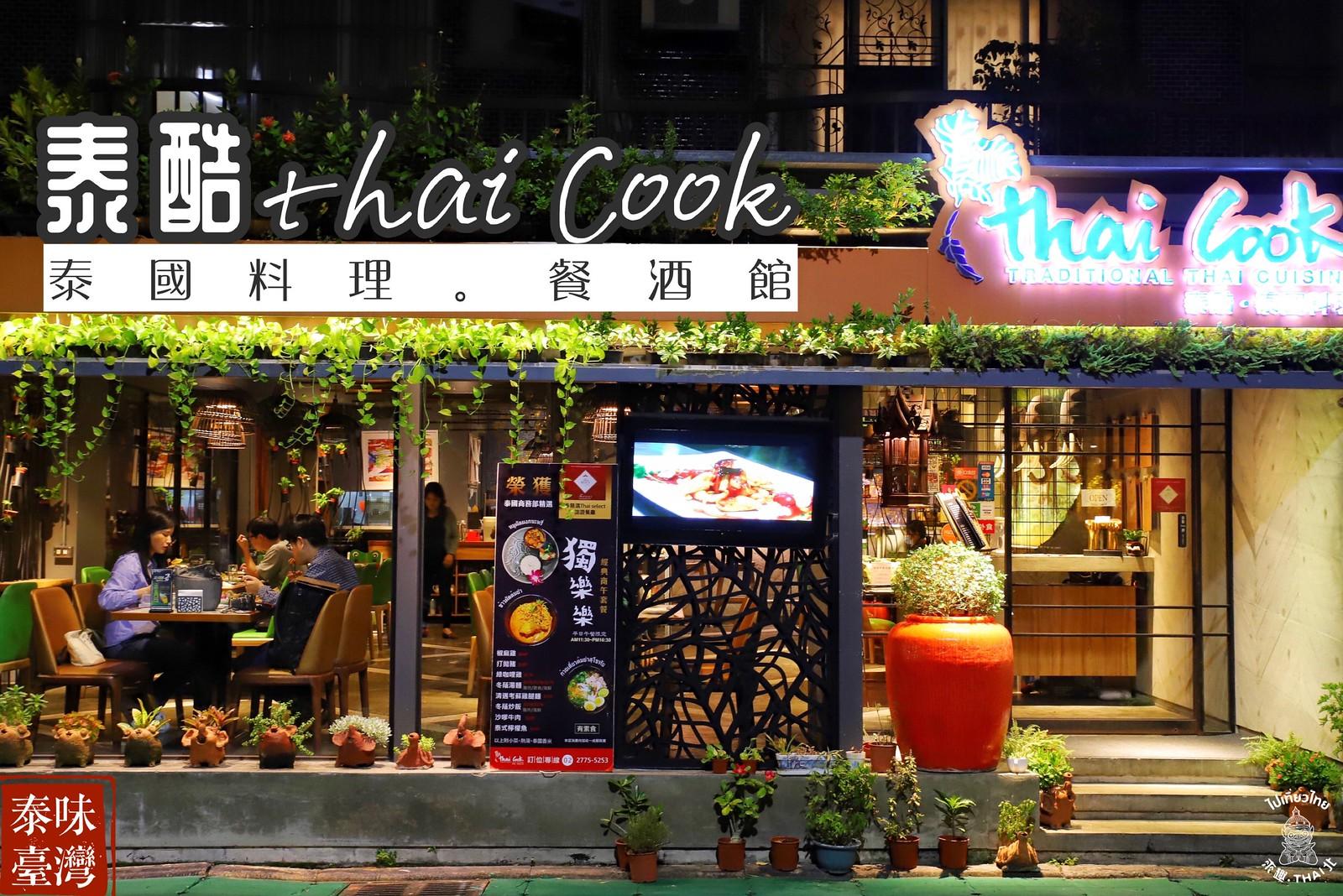 創新中融合傳統「泰」時尚的 《泰酷.泰國料理 Thai cook》