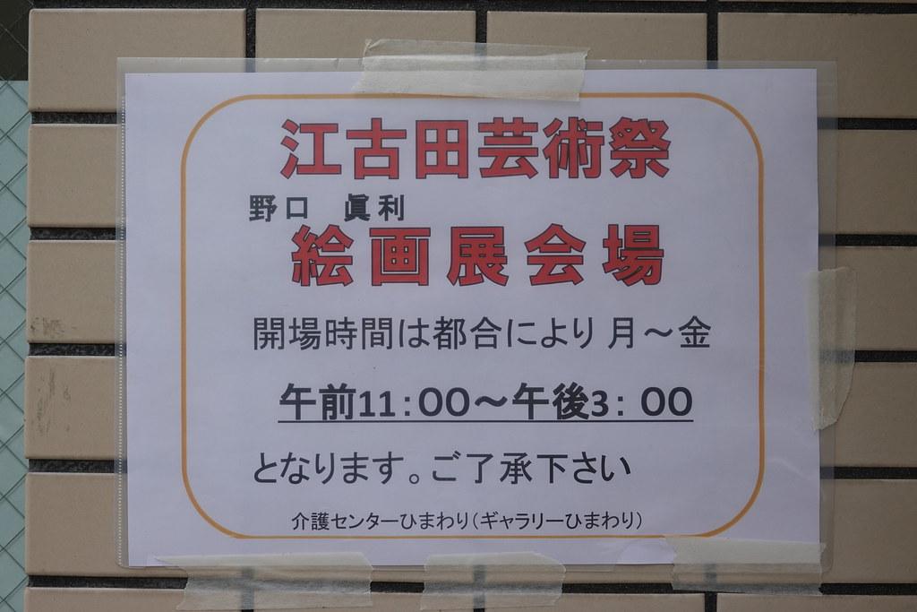ひまわり(江古田)
