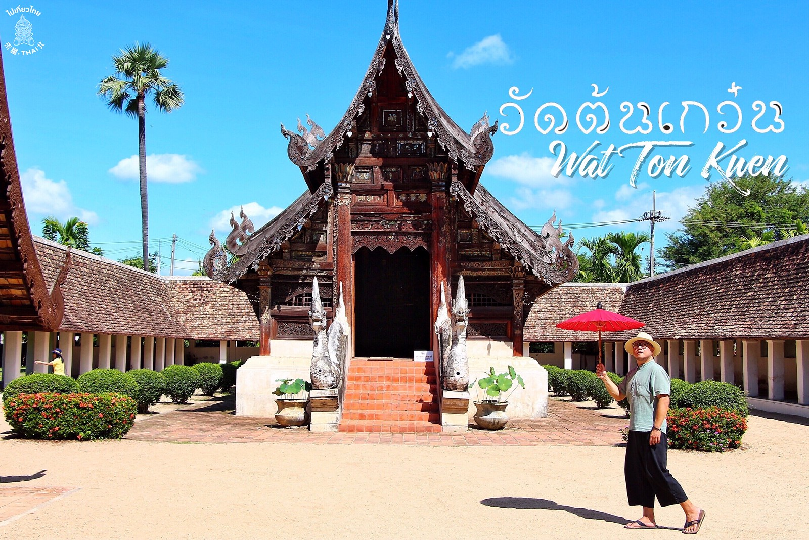 蘭納之心佛寺《วัดต้นเกว๋น Wat Ton Kwen》