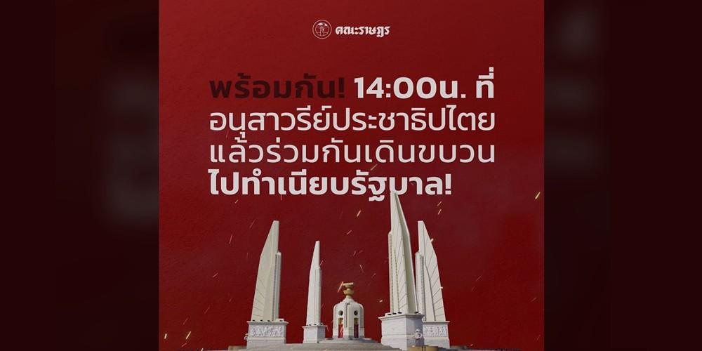 คณะราษฎร ย้ำชุมนุม 14 ตุลานี้ 14.00 น.แล้วเคลื่อนขบวนล้อมทำเนียบขับไล่ 'ประยุทธ์' | ประชาไท Prachatai.com