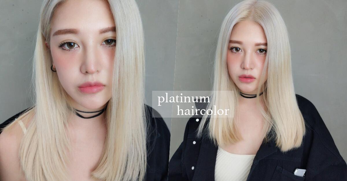 特殊色染髮