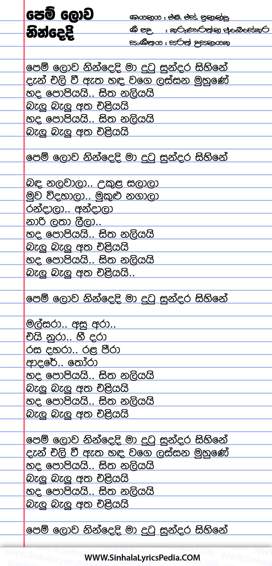 Pem Lowa Nindedi Ma Dutu Sundara Sihine Song Lyrics