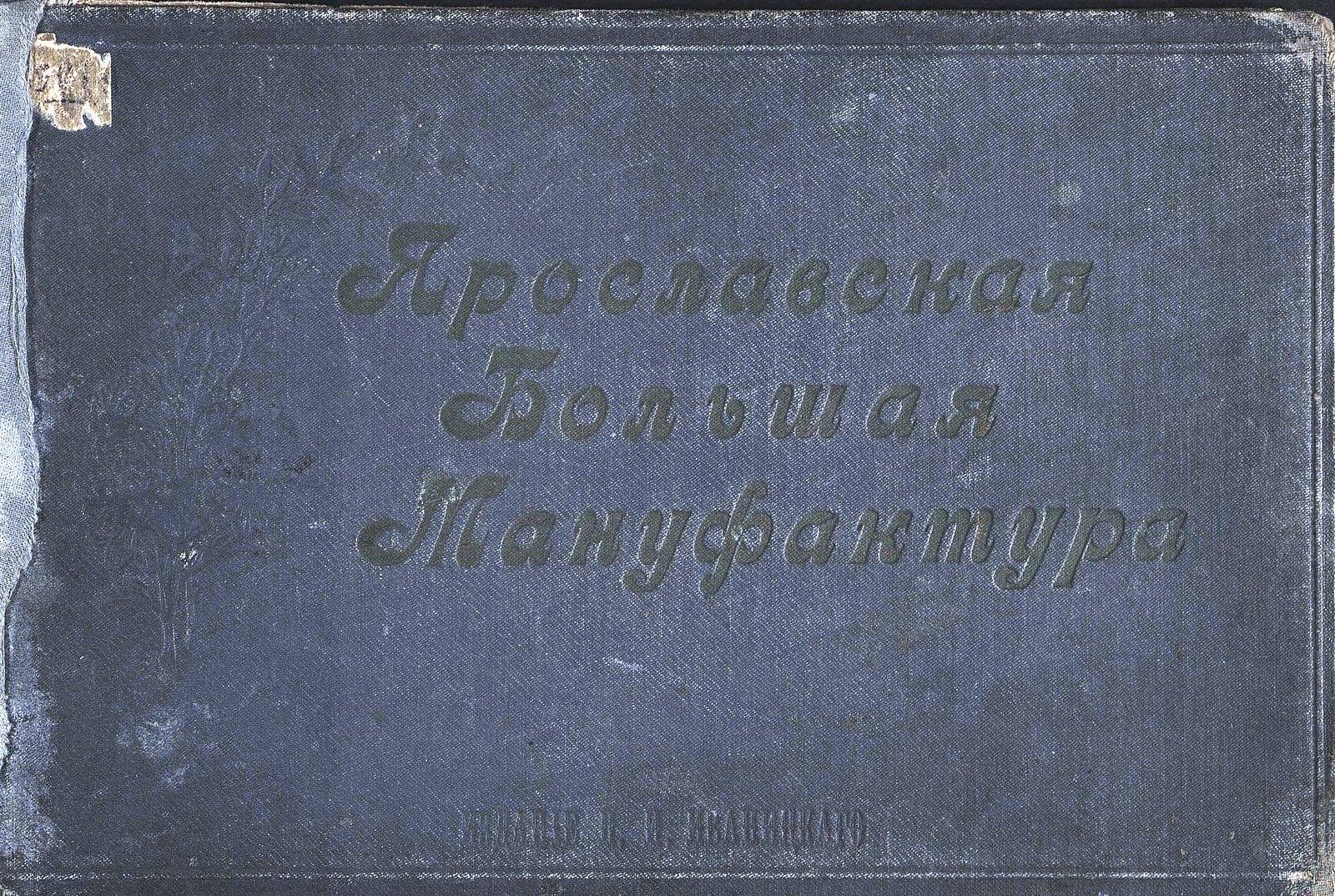 31. Альбом «Ярославская большая мануфактура»