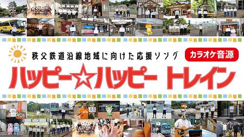 【秩父鉄道公式】沿線地域応援ソング「ハッピー☆ハッピー トレイン」(カラオケバージョン)