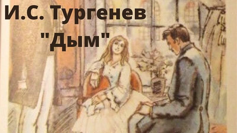 Дым Тургенева