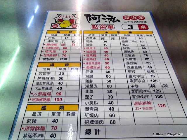 "Taiwan light dishes "" 桃園阿泓雞肉飯」(Chicken rice booth),Taoyuan city, Sep 12, 2020, SJKen"