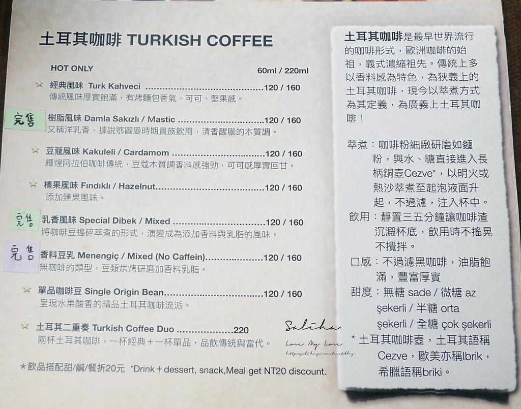 台北Saturn Landing Turkish Coffee登陸土星土耳其咖啡永康店菜單價位訂位menu價格  (1)