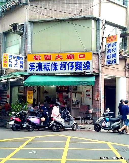 Taiwan traditional light dishes 「桃園大廟口切仔麵 蚵仔麵線 美濃粄條」(Oyster Noodle & Tempura),Taoyuan city, Taiwan, SJKen, Sep 13, 2020.