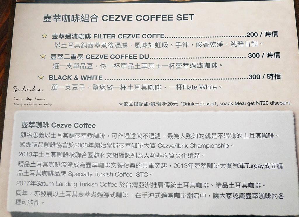 台北Saturn Landing Turkish Coffee登陸土星土耳其咖啡永康店菜單價位訂位menu價格  (2)