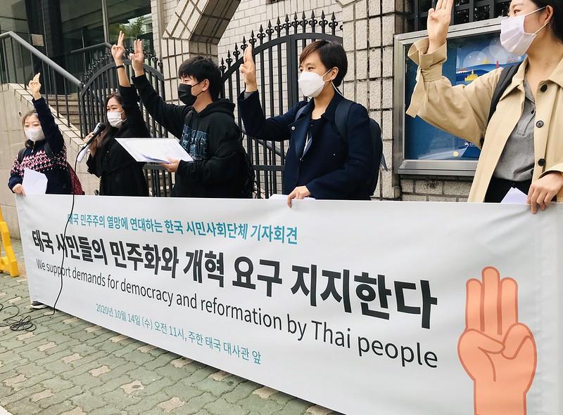20201014_태국 민주주의 열망에 연대하는 한국 시민사회단체 기자회견