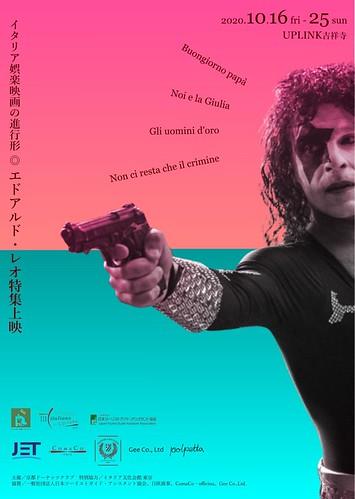 『エドアルド・レオ特集上映【イタリア娯楽映画の進行形】』