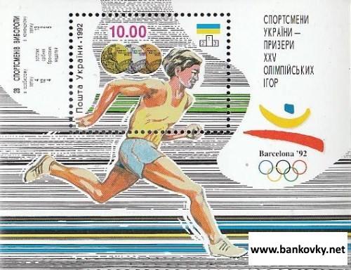 Známky Ukrajina 1992 Olympijské medaily MNH hárček