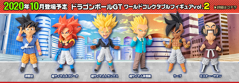 WCF系列《七龍珠GT》好評第二彈 vol.2 角色模型 終於登場!