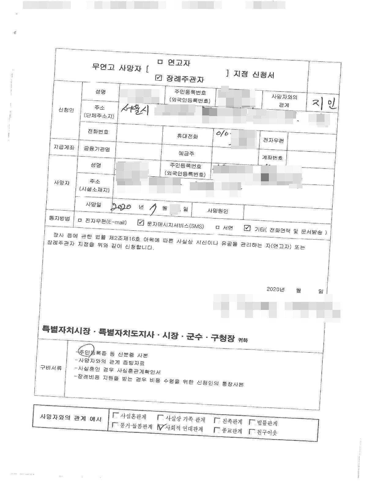 202010_002장례주관자 (1)