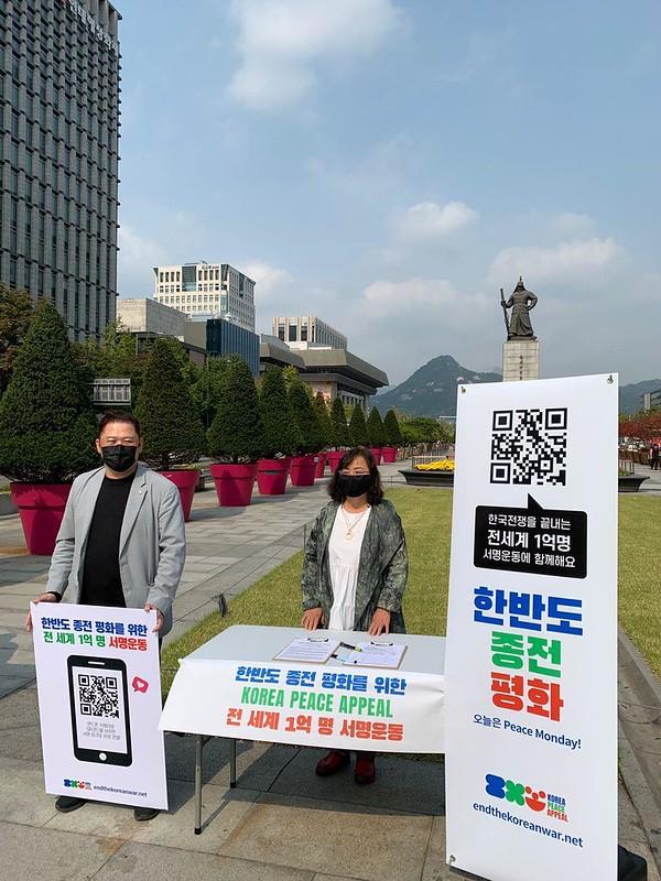 한반도 종전 평화 캠페인 거리 서명운동
