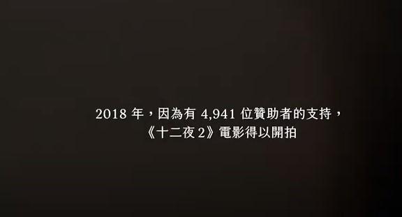 The Movie posters & the movie stills of Taiwan record movie 《十二夜2 : 回到第零天》(Twelve Nights 2), will be launching at Nov, 2020, SJKen.