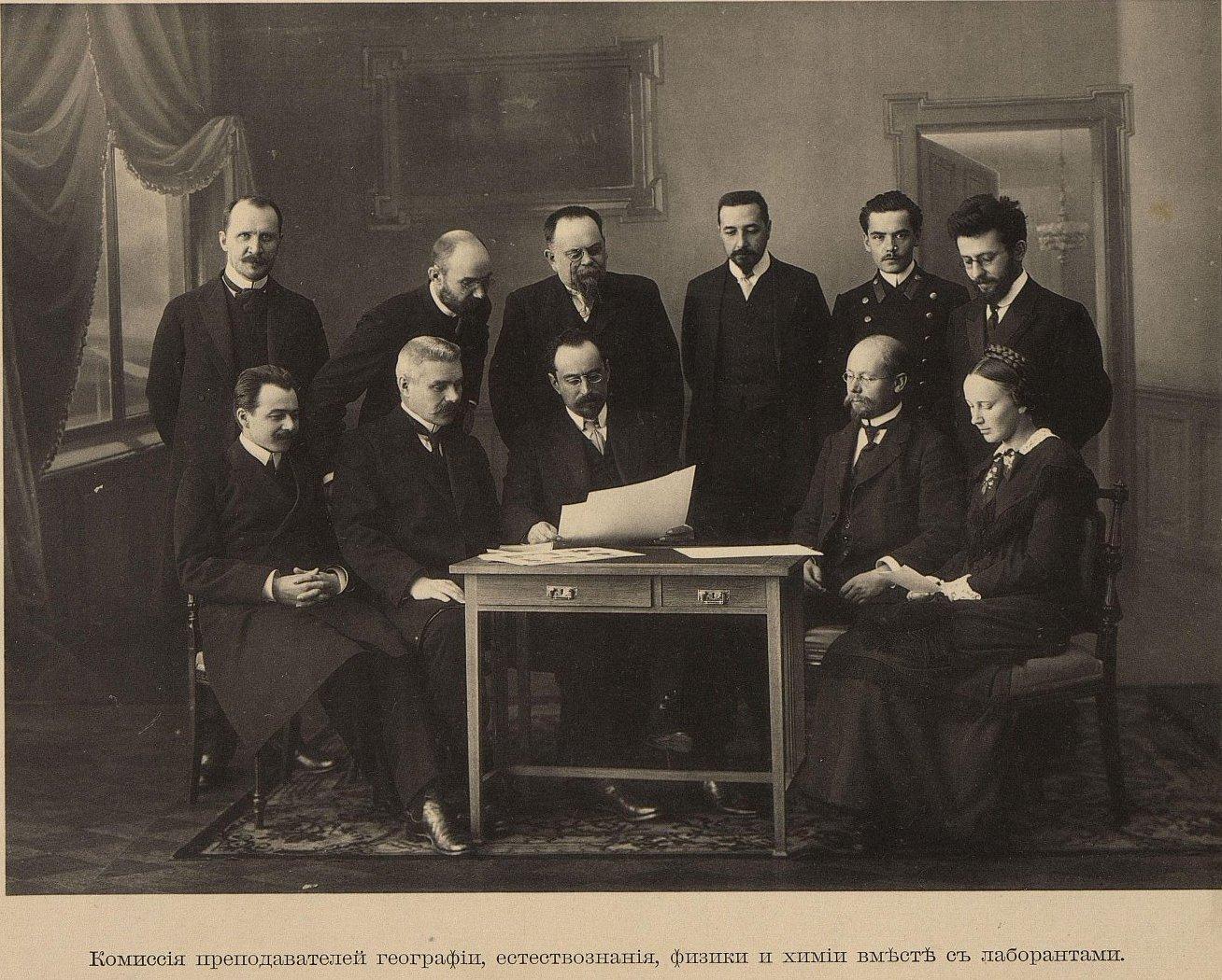 30. Комиссия преподавателей географии, естествознания, физики и химии вместе с лаборантами