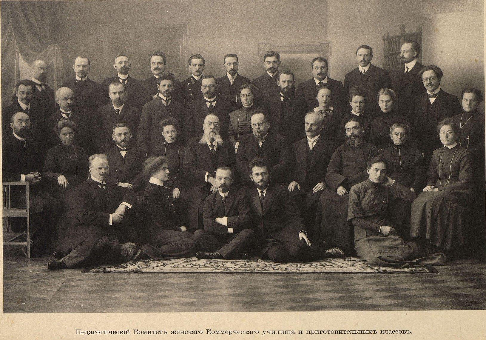 39. Педагогический Комитет женского Коммерческого училища и приготовительных классов