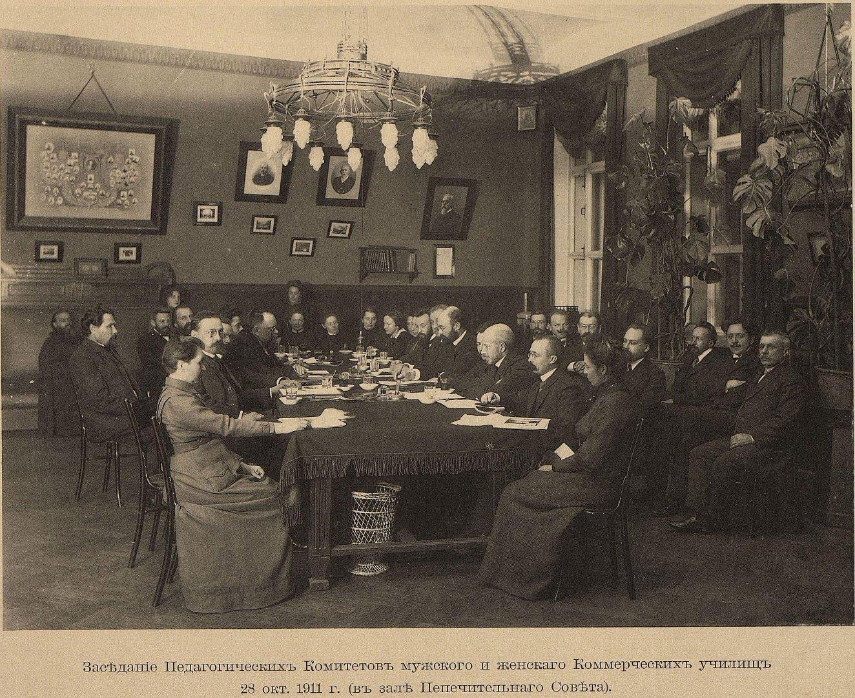 38. Заседание Педагогических Комитетов мужского и женского Коммерческих училищ 28 окт. 1911 г. (в зале Попечительного соовета)