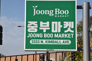 Joonng Boo- For Sure!