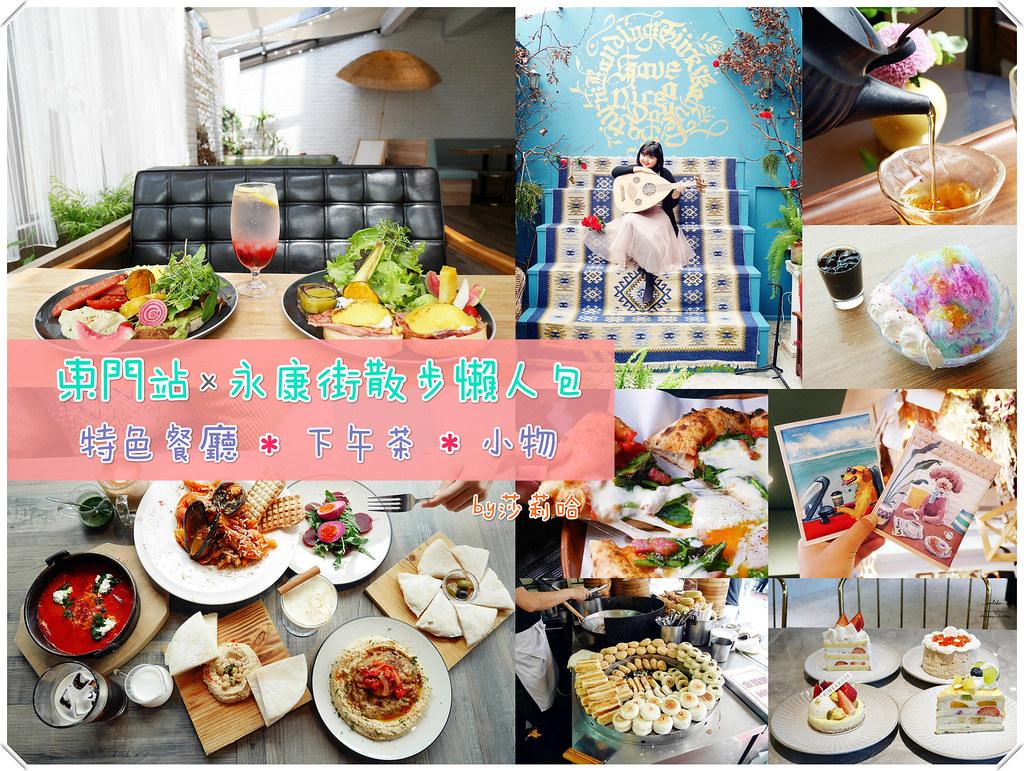 台北東門站永康街商圈吃喝玩樂人包必吃美食餐廳咖啡廳下午茶ig拍照推薦一日遊 (1)