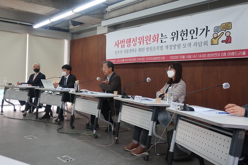 20201014_사법개혁좌담회