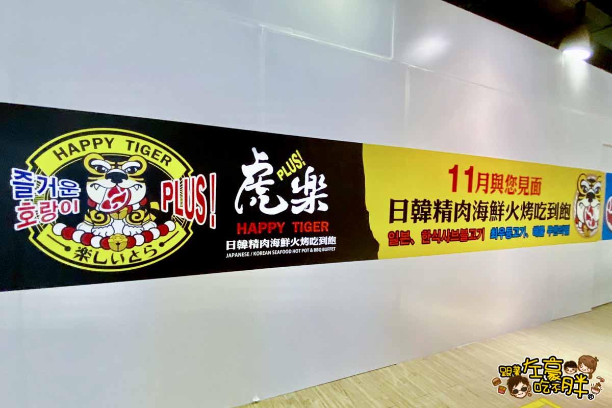 新光三越高雄左營店週年慶 10週年(手機)-26
