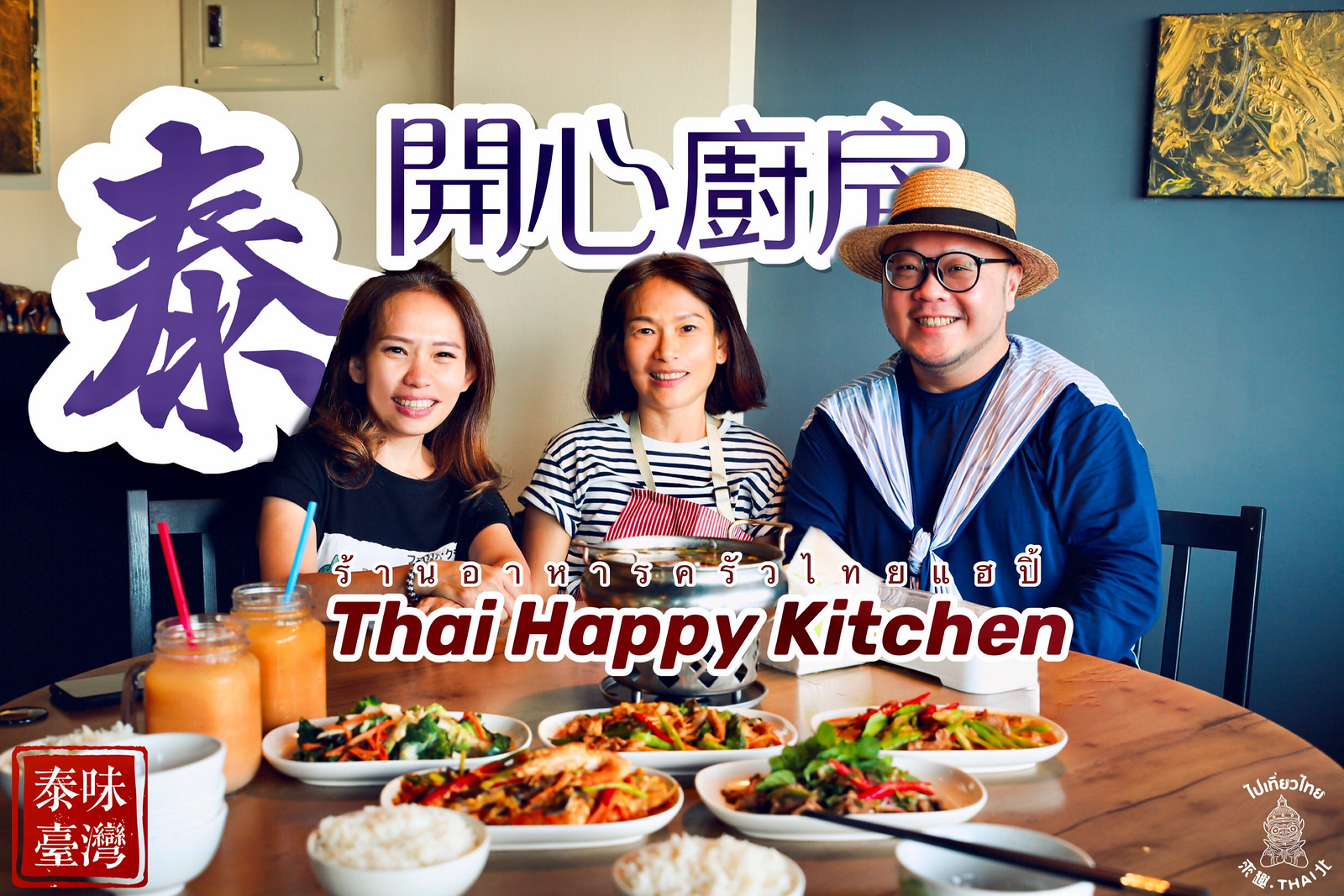 泰國姐妹花的灶咖【泰開心廚房 ร้านอาหารครัวไทยแฮปิ้】
