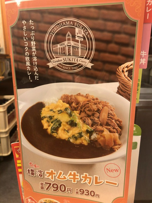 omelet beef curry sukiya