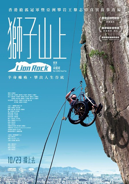 "The movie posters & the stills of HK movie "" 獅子山上 Lion rock""  will be launching on Oct 23, 2020 in Taiwan."