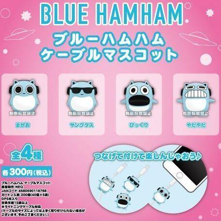 音樂當糧食的宇宙人!BLUE HAMHAM 傳輸線保護套轉蛋玩具