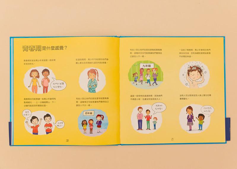 6我的小弟弟和妳的小妹妹(兒童性教育啟蒙認知繪本) (3)