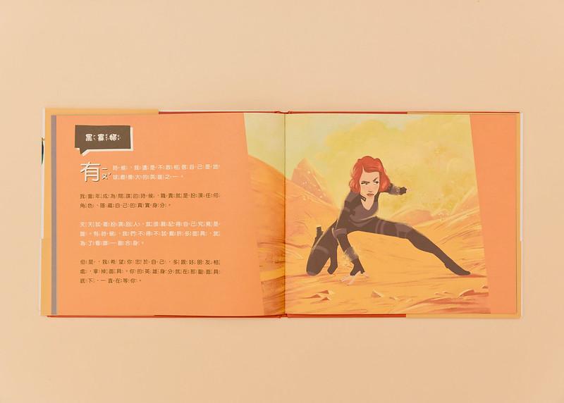 12漫威英雄繪本★-驚奇隊長:怎樣才算英雄 (3)