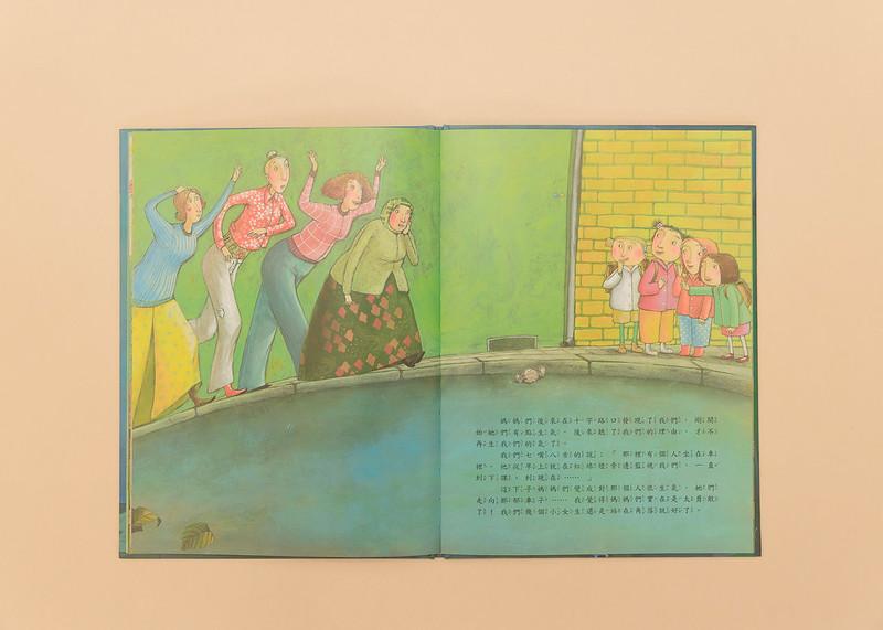 16教孩子如何保護自己套書(4本 (6)