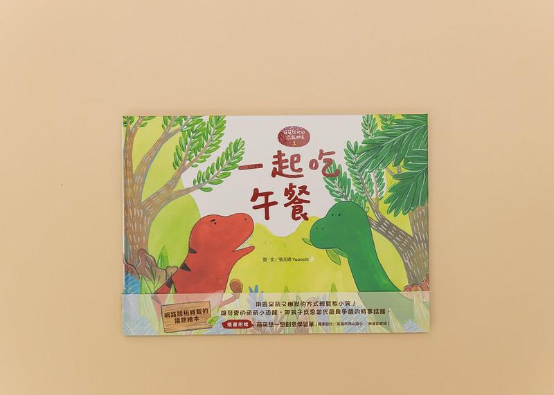 21萌萌與他的恐龍朋友1:一起吃午餐 (2)