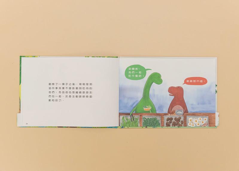 21萌萌與他的恐龍朋友1:一起吃午餐 (4)