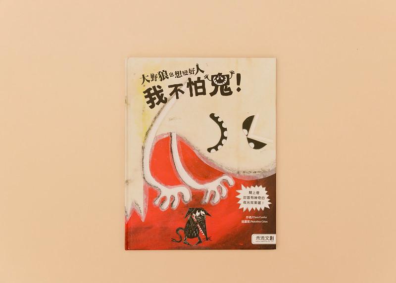 24大野狼也想變好人-我不怕鬼 (2)