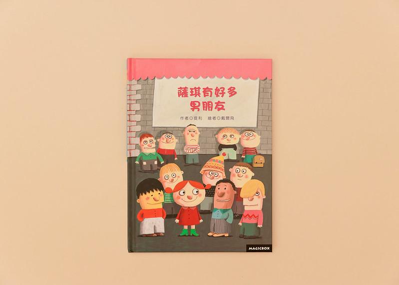 9薩琪性別教育圖畫書套書(五本) (5)