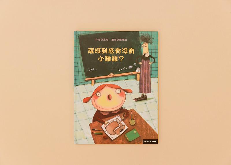 9薩琪性別教育圖畫書套書(五本) (7)