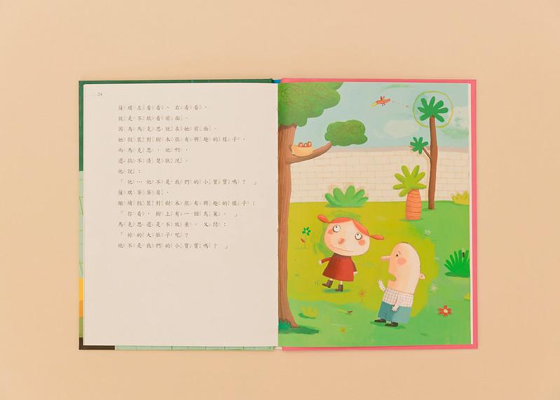 9薩琪性別教育圖畫書套書(五本) (10)