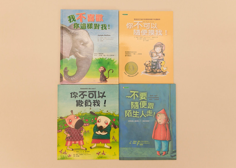 16教孩子如何保護自己套書(4本 (1)