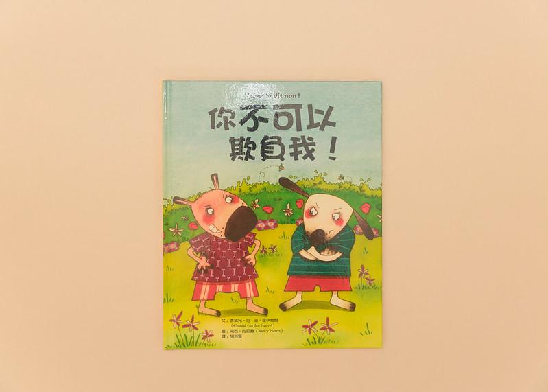 16教孩子如何保護自己套書(4本 (11)