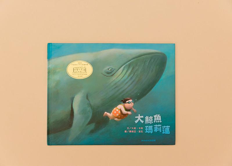 19-108年好書大家讀-大鯨魚瑪麗蓮 (1)