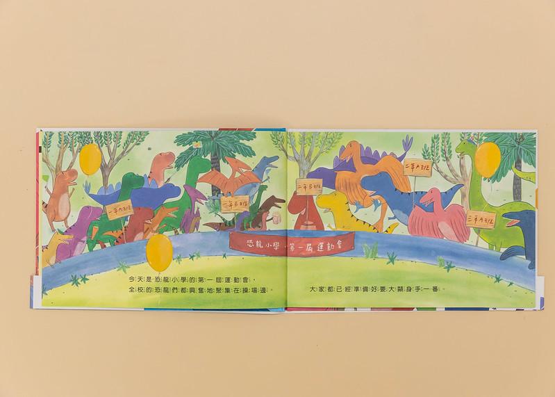 22萌萌與他的恐龍朋友2:恐龍小學運動會 (2)
