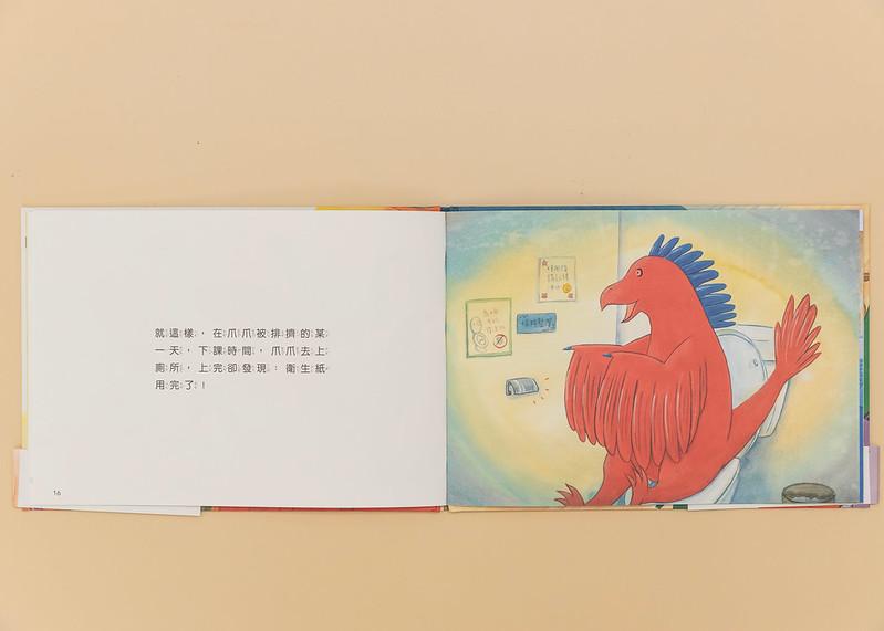 23萌萌與他的恐龍朋友3:小惡魔來報到 (3)