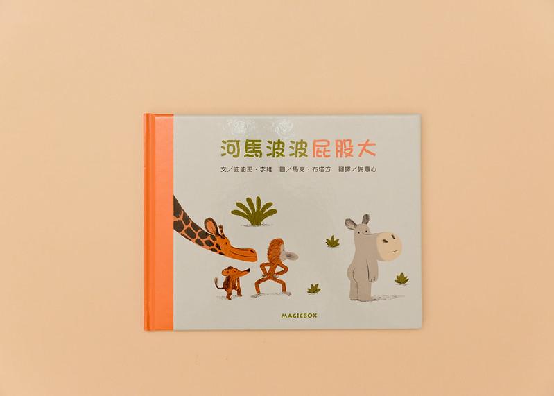 26河馬波波屁股大 (2)
