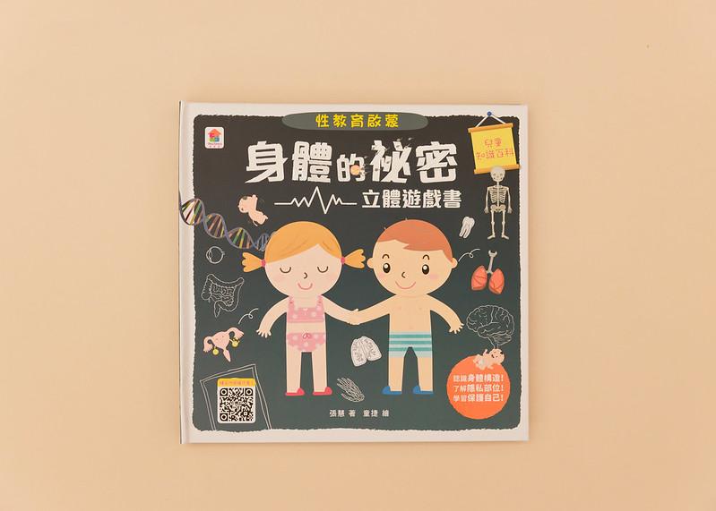 2性教育啟蒙:身體的祕密立體遊戲書 (1)